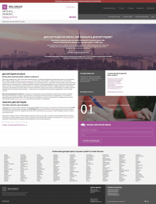 Сайт- Диссертация на заказ