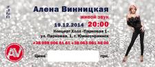 Билет на концерт Алены Винницкой
