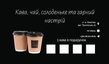 Акционная карточка для кофейни