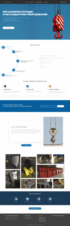 Landing Page для ДнепрКранСервис