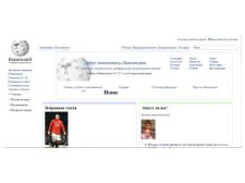 Верстка копии главной страницы википедии.