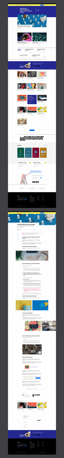 Spectr Blog – дизайн блога digital-агентства
