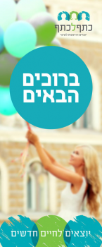Рекламная кампания, Израиль