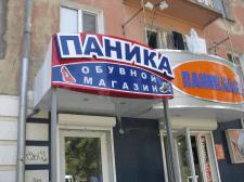 Вывеска обувной магазин