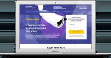 Дизайн и вертска Landing Page
