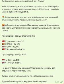 Реклама на Телеграм-каналі (українською) 4