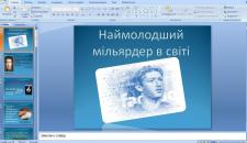 """Презентація """"Марк Цукерберг-наймолодший мільярдер"""""""