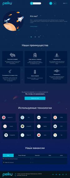 Peiko | Концепт дизайна сайта