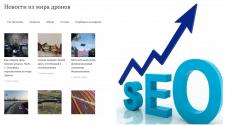Первений SEO-аудт сайту