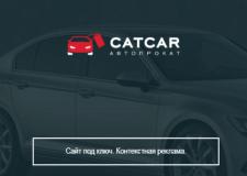 СatCar Автопрокат