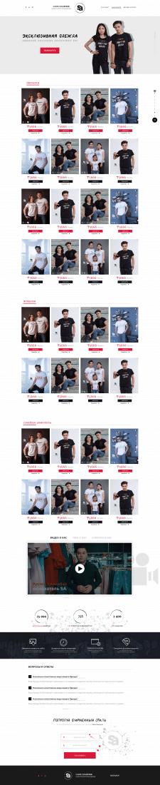 landing page по продажам одежды