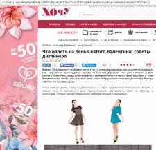 """Статья """"Что надеть на день Святого Валентина"""""""