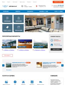 Сайт Автовокзала