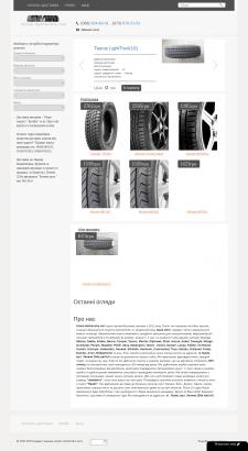 Сайт по продаже автомобильной резины