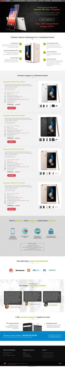 Huawei лендиг смартфонов