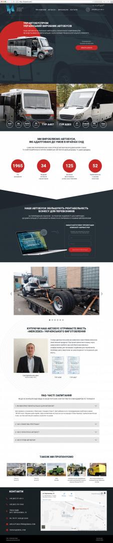 Разработка сайта для «Автобуспром»