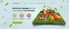 Первый экран лендинга - фрукты и овощи