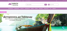 Інтернет-магазин Тайської косметики