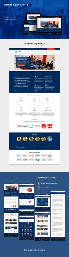 Дизайн корпоративного сайта для Бизнес-школы