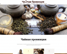 Сайт магазина чая на Wordpress