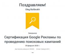 Сертифікація Google Реклами