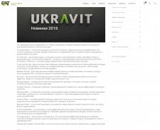 Статья про новинки компании Укравит