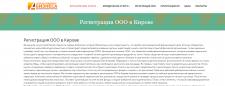 Регистрация ООО в Кирове