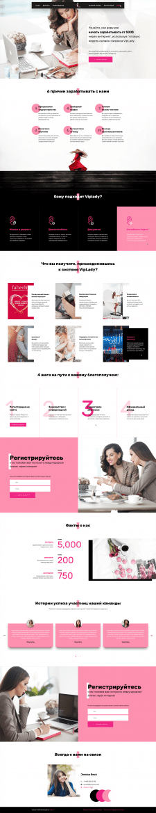 landing page for faberlic