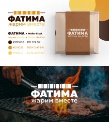 "Логотип для шашлычной ""ФАТИМА"""
