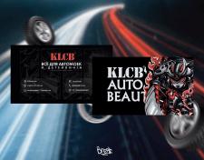 """Визитка для автомойки """"KLCB Auto Beauty"""""""