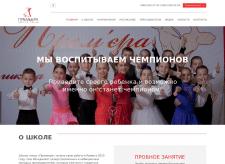 """Школа бального танца """"Премьера"""""""