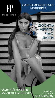 Афиша для FP models