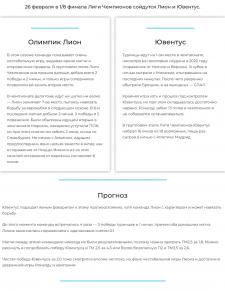 #Прогнозынаспорт, #беттинг, редактура, публикация
