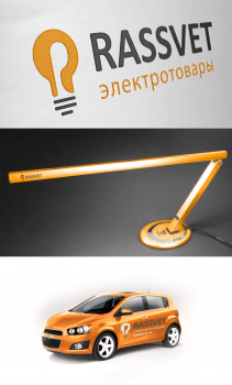 Логотип для Rassvet (торговля электротоварами)