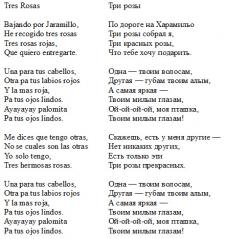 Перевод народной песенки, ES -> RU