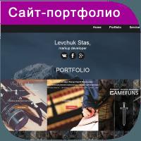 Сайт - портфолио Стас Левчук