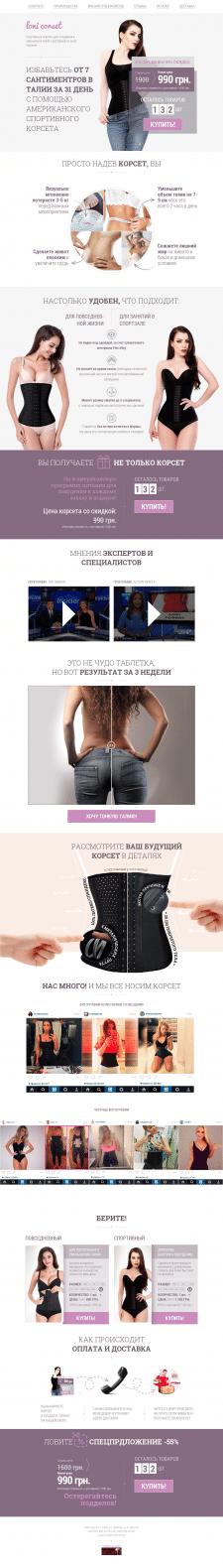 Создание одностраничного сайта