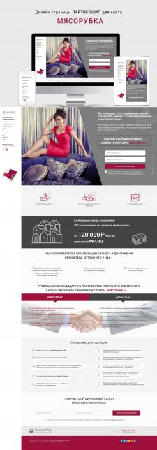 Дизайн страницы, ПАРНЕРШИП для сайта Мясорубка