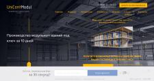 """Внедрение CRM- для компании """"UniCont Modul"""""""