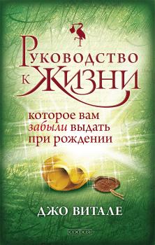 Обложка для книги «Руководство к жизни»