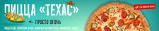 Баннер для сайта пиццы в шапку