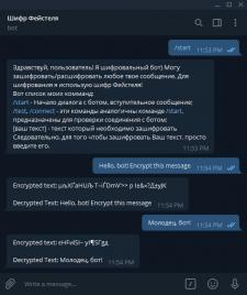 Бот для шифрования сообщений