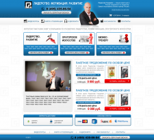Сайт для Радислава Гандапаса