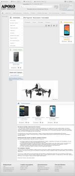 Наполнение интернет-магазина http://apolo.com.ua/