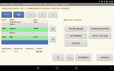 Мобильное приложение для официантов