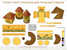 Серія упакувань для продукції з меду