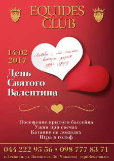 Афиша ко дню Святого Валентина Equides