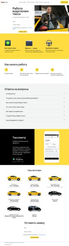Работа водителем такси с партнёрами Яндекс.Такси