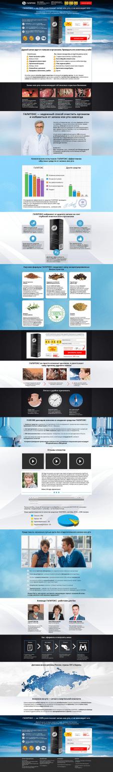 Макет сайта