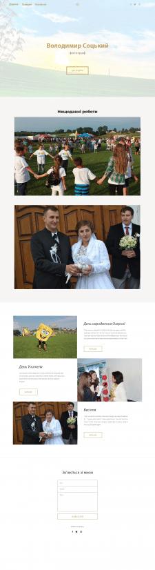 Дизайн сайта-Портфолио для Владимира Соцкого